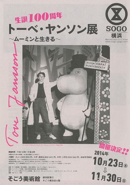 《生誕100周年 トーベ・ヤンソン展 ~ムーミンと生きる~》チラシ © Moomin Characters ™