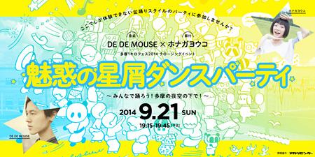 『多摩1キロフェス2014』クロージングイベント『魅惑の星屑ダンスパーティ~みんなで踊ろう!多摩の夜空の下で!~』ロゴ