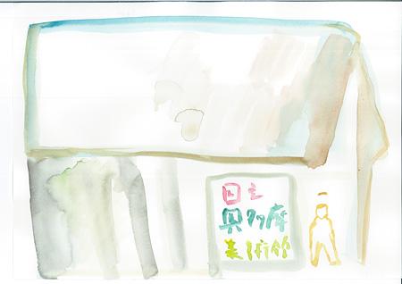 『国立奥多摩美術館 ~13日間のプレミアムな漂流~』外観イメージビジュアル ©2014 moao All Rights Reserved