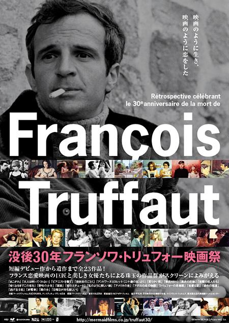 『没後30年フランソワ・トリュフォー映画祭』ポスタービジュアル
