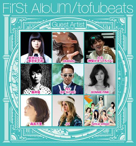 tofubeats『First Album』参加アーティスト