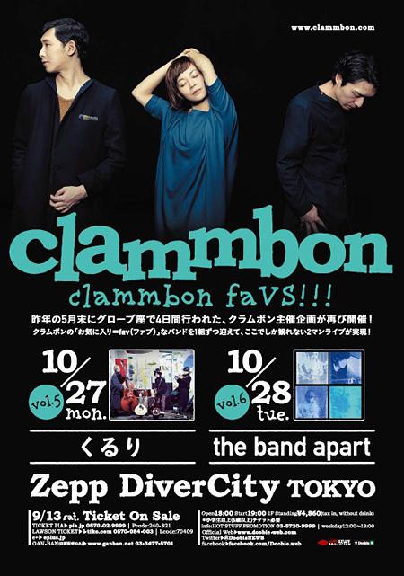 『clammbon faVS!!!』フライヤービジュアル