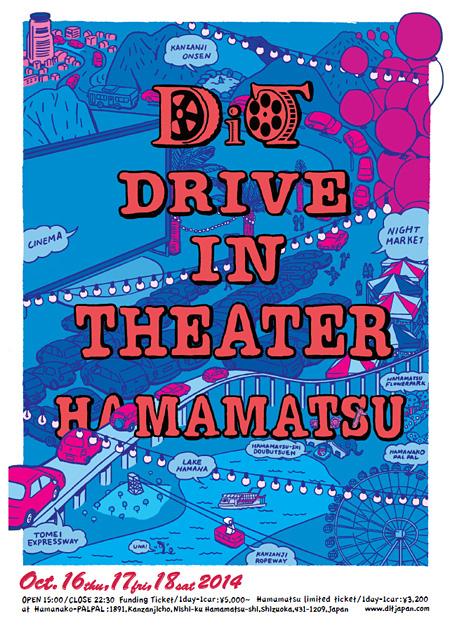 『ドライブインシアター浜松』メインビジュアル