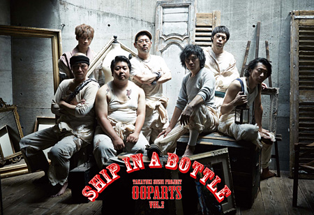 OOPARTS Vol.2『SHIP IN A BOTTLE』イメージビジュアル