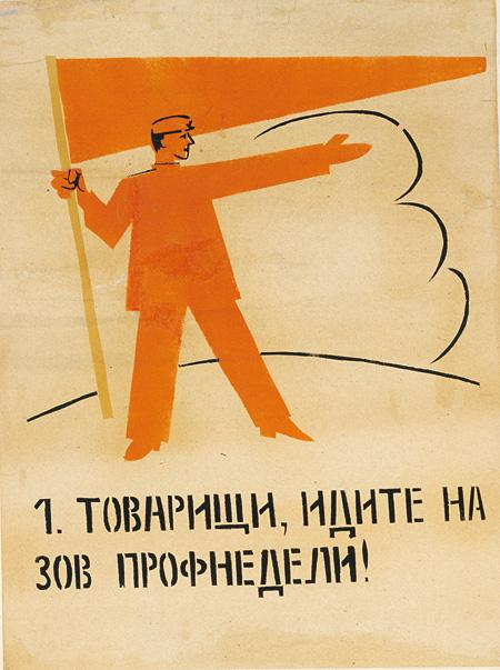 ウラジーミル・マヤコフスキー『政治教育総局No.17「労働組合活動週間 労働組合を強化せよ!』 1921年、ステンシル・紙、51.5×39.0cm、Ruki Matsumoto Collection Board
