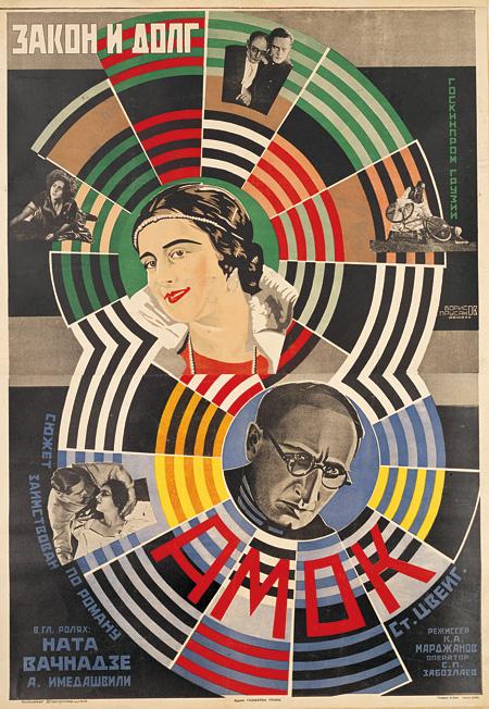 グリゴーリー・ボリーソフ、ニコライ・プルサコーフ『法と義務/アモック』 1928年、リトグラフ・紙、136.4×95.cm、Ruki Matsumoto Collection Board