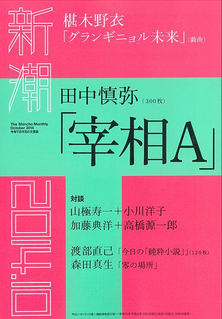 『新潮』2014年10月号 表紙