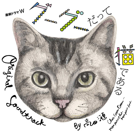 高田漣『「連続ドラマW グーグーだって猫である」オリジナル・サウンドトラック』ジャケット