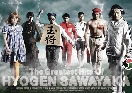 表現・さわやか『The Greatest Hits Of HYOGEN SAWAYAKA』チラシ