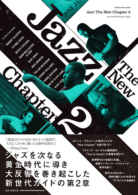 『Jazz The New Chapter 2』表紙