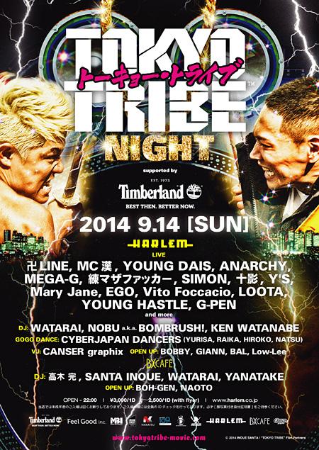 『TOKYO TRIBE NIGHT』フライヤービジュアル