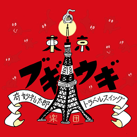 奇妙礼太郎トラベルスイング楽団『東京ブギウギ』ジャケット