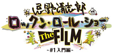 『忌野清志郎 ロックン・ロール・ショー ~The FILM ~#1入門編~』イメージビジュアル