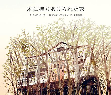 『木に持ちあげられた家』表紙