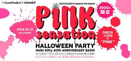『PINK sensation HALLOWEEN PARTY~Hello Kitty 40th ANNIVERSARY BASH!~』メインビジュアル