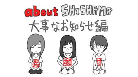 『about SHISHAMO大事なお知らせ編』Music Videoより