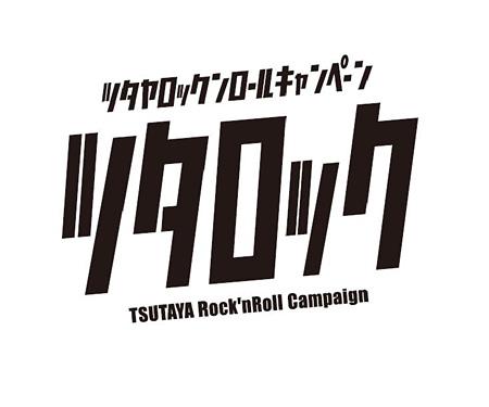 『ツタロック・フェス2014 Vol.2』ロゴ
