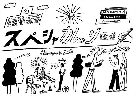 「スペシャカレッジ通信」ロゴ