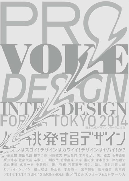 『INTER-DESIGN FORUM TOKYO 2014』チラシビジュアル