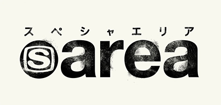 『スペシャエリア』ロゴ