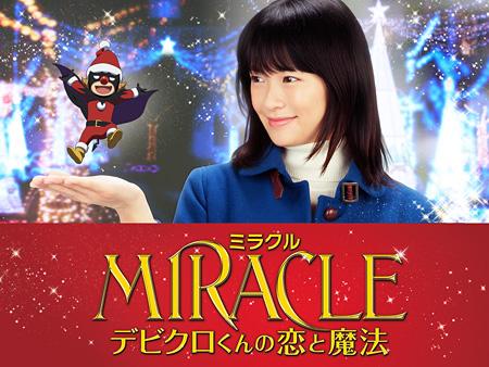『MIRACLE デビクロくんの恋と魔法』 ©2014『MIRACLE デビクロくんの恋と魔法』製作委員会 ©2013 中村航/小学館