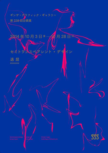『セミトランスペアレント・デザイン 退屈』イメージビジュアル Design: Ryoji Tanaka