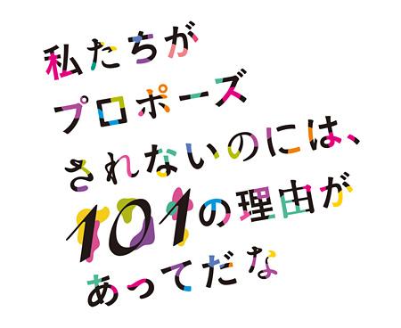 『私たちがプロポーズされないのには、101の理由があってだな』ロゴ