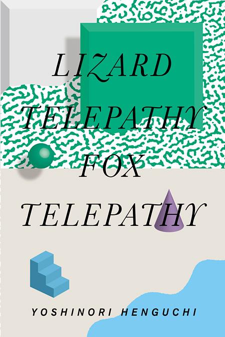 辺口芳典『Lizard Telepathy Fox Telepathy』表紙