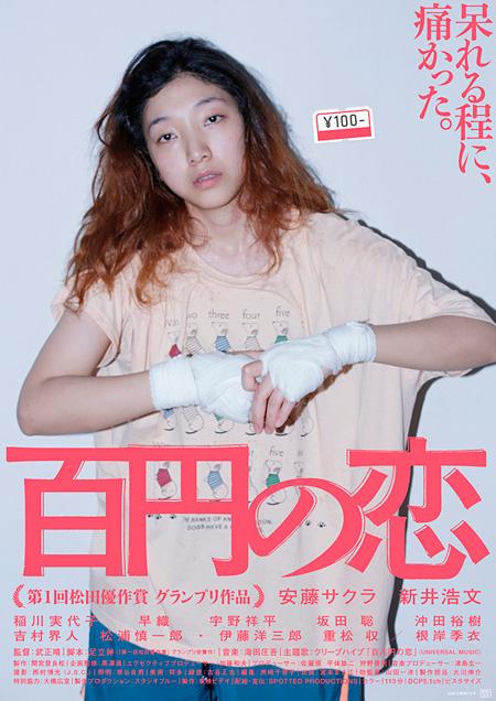 『百円の恋』ポスター