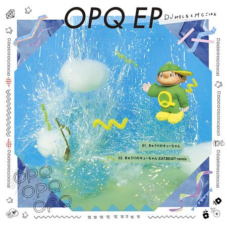 DJみそしるとMCごはん『OPQ EP』期間生産限定盤ジャケット
