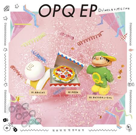 DJみそしるとMCごはん『OPQ EP』通常盤ジャケット