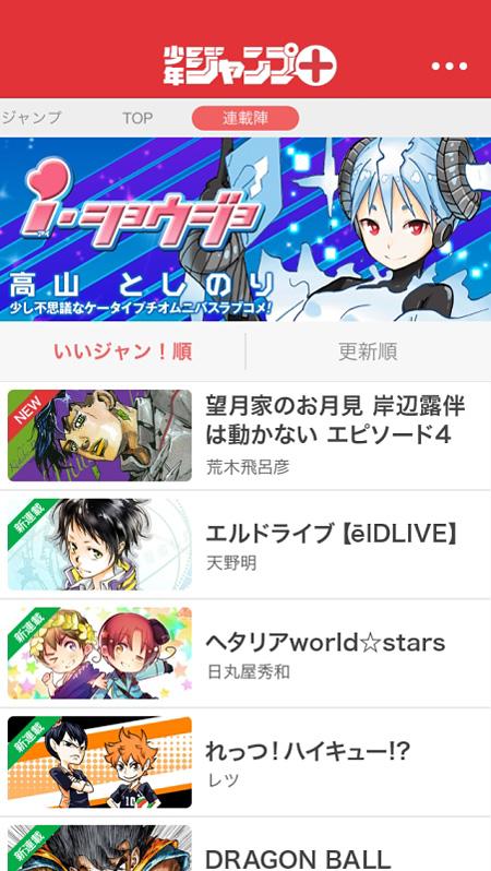 『少年ジャンプ+』連載作品トップ画像 ©SHUEISHA Inc. All rights reserved.