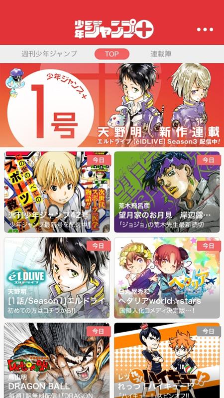 『少年ジャンプ+』トップ画像 ©SHUEISHA Inc. All rights reserved.