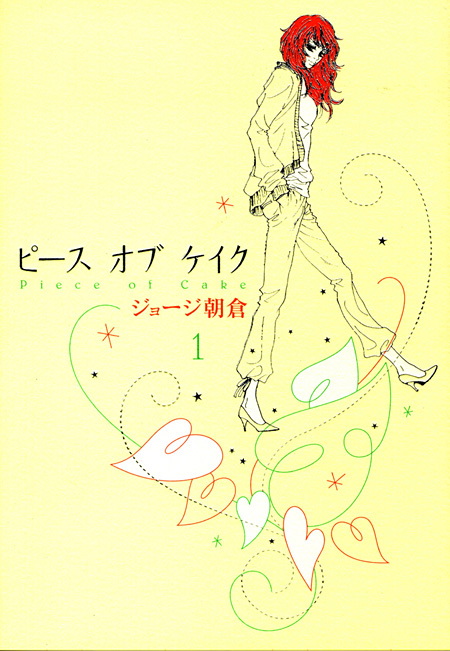 『ピース オブ ケイク』1巻表紙 ©ジョージ朝倉/祥伝社フィールコミックス