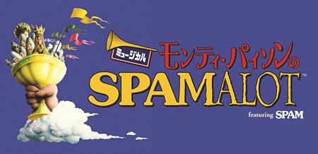 『「モンティ・パイソンのSPAMALOT」featuring SPAM』ロゴ