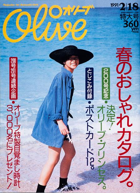 雑誌『Olive』200号表紙