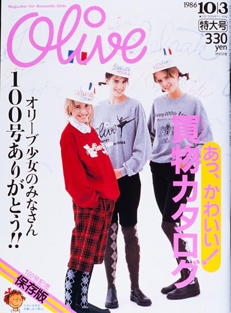 雑誌『Olive』100号表紙
