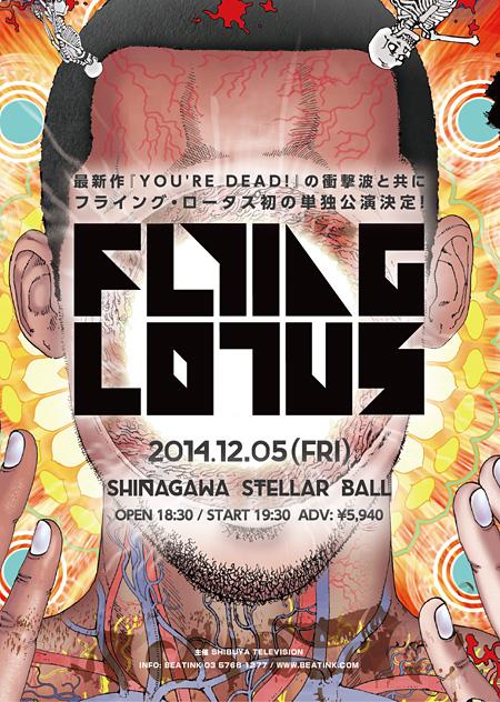 Flying Lotus来日公演フライヤービジュアル