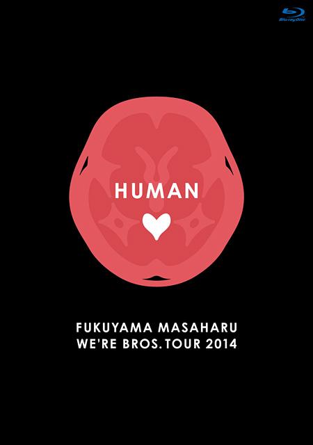 福山雅治『FUKUYAMA MASAHARU WE'RE BROS. TOUR 2014HUMAN』Blu-ray版ジャケット