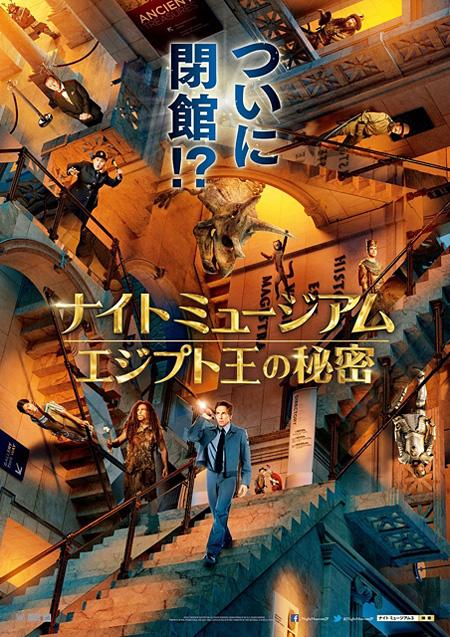 『ナイト ミュージアム/エジプト王の秘密』ポスタービジュアル ©2014 Twentieth Century Fox Film Corporation