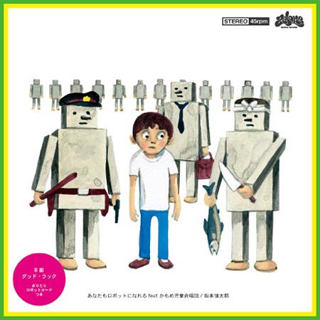 坂本慎太郎『あなたもロボットになれる FEAT. かもめ児童合唱団』ジャケット