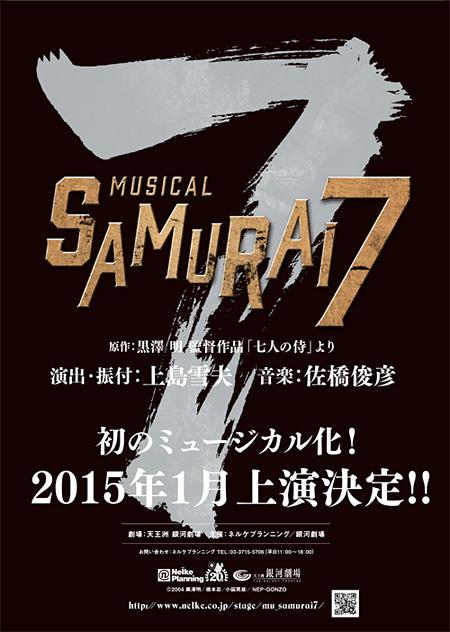 『SAMURAI 7』メインビジュアル