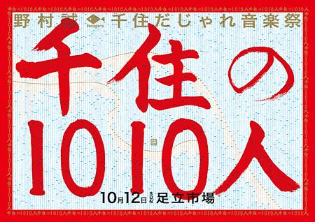 『千住だじゃれ音楽祭「千住の1010人」』ロゴ