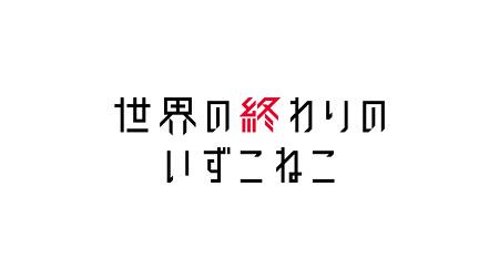 『世界の終わりのいずこねこ』ロゴ