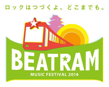 『BEATRAM MUSIC FESTIVAL 2014』ロゴ