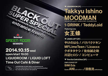 『BLACK OUT SUPER SPECIAL Powered by HEINEKEN GREEN ROOM SESSIONS』メインビジュアル