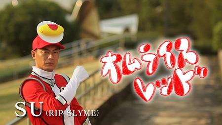 オムライスレッド役のSU(RIP SLYME)