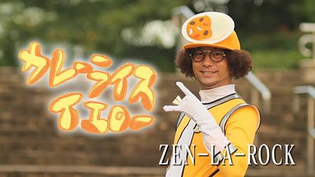 カレーライスイエロー役のZEN-LA-ROCK