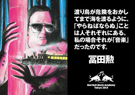 冨田勲『Red Bull Music Academy Tokyo 2014』キャンペーンビジュアル ポートレート作家:長尾謙一郎