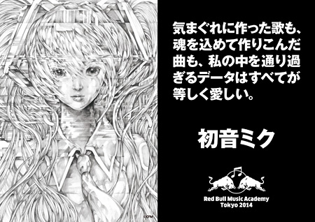 初音ミク『Red Bull Music Academy Tokyo 2014』キャンペーンビジュアル ポートレート作家:KYOTARO